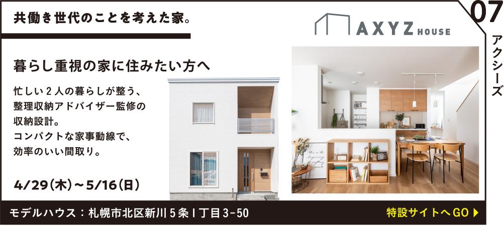axyzhouse modelhouse