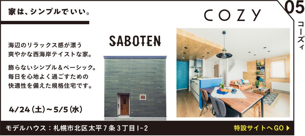 cozy modelhouse